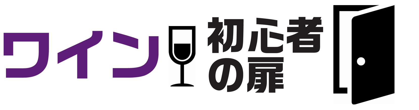 ワイン初心者の扉
